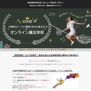 【ペライチLP作成】魔法学校オンラインスクールの紹介サイトを作らせて頂きました♡