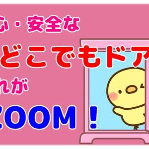 まるで【安全などこでもドア♡】それが、オンラインのビデオ通話(ZOOM)!