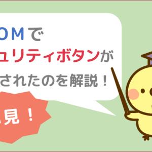 ZOOMでセキュリティボタンが追加されました!(ZOOMホストは要チェック!)