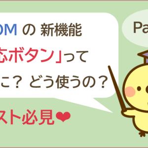 【ZOOM新機能】大人数の意思確認に便利❤反応ボタンを解説します!