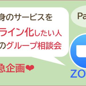 オンライン化応援企画❤「ZOOMでオンライン化したい人の為のグループ相談会」行います!