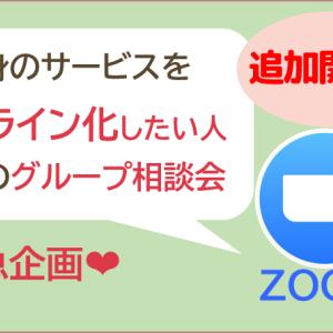 【追加開催決定!残席僅か】「ZOOMでオンライン化したい人の為のグループ相談会」のご案内❤