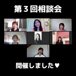 【開催レポ❤】グループ相談会、第3回開催しました♪