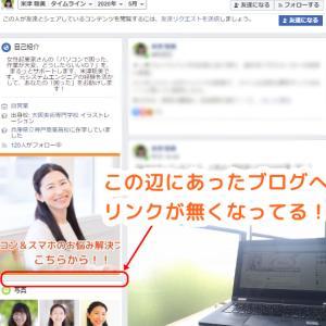 【要確認】Facebookからアメブロへのリンクが消えちゃった?復活する方法を紹介!