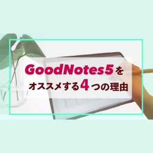 【手書き好きさんに♡】GoodNote5をおススメする4つの理由♡(iPad ノートアプリ)