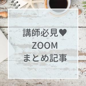 オンライン化を応援♡講師必見のZOOM記事まとめ♡