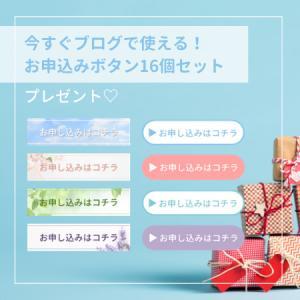 今すぐブログで使える!お申込みボタンセットプレゼントのお知らせ♡