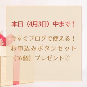 【4/3 本日締切です!】いますぐ使える!プレゼント付きアンケートのお願いです♡