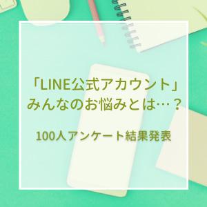LINE公式アカウント みんなのお悩みとは…?(アンケート結果発表)
