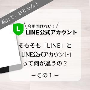 今さら聞けない!LINEとLINE公式の違いって?【教えて、さとみん!シリーズ】