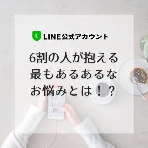 LINE公式の、最もあるあるなお悩みとは…!?