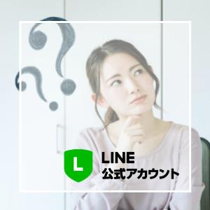Q)期間内に受講できるのかが心配です…受講期限があるのは何故ですか?【LINE公式動画講座】