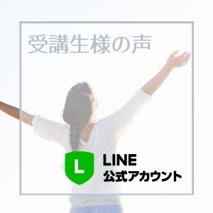 【動画講座ご感想】あっという間に私の公式LINEが仕上がりました!
