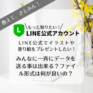 【Q】LINE登録プレゼントでイラスト等のデータを一斉に送れますか?ファイル形式は何がいい?