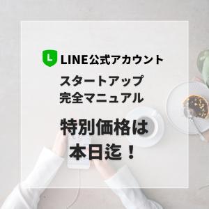 【6/7まで!】お得な記念価格で受講できるチャンスは本日まで!LINE公式動画講座!