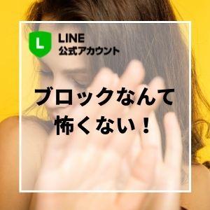 """【LINE公式】""""ブロック""""されるのが嫌だ、怖い…そんなあなたへ♡ ブロックなんて怖くない~!"""