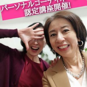 ★パーソナルコーディネーター養成講座 開催中!