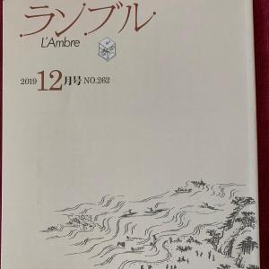 ランブル12月号(No. 262)掲載句
