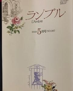 ランブル5月号(No. 267)など掲載句