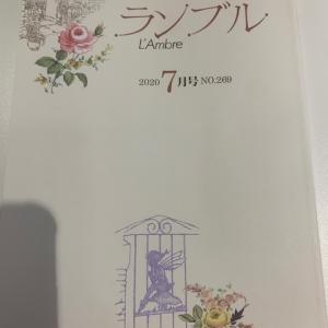 ランブル2020年7月号掲載句