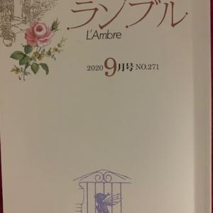 ランブル9月号掲載句