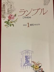 ランブル2021年1月号掲載句