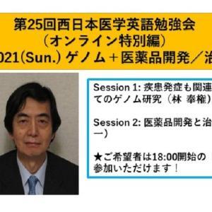 「第25回西日本医学英語勉強会」~ゲノムと医薬品開発/治験翻訳~