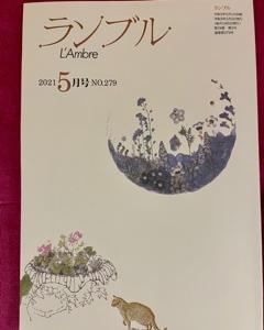 ランブル5月号掲載句(2021年)
