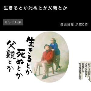 【ドラマで見る整理収納】生きるとか死ぬとか父親とか」編