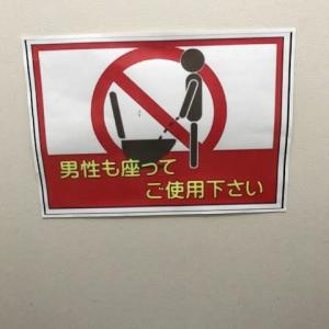 トイレの注意事項