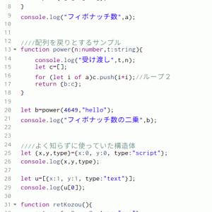 TypeScript2日目 関数から配列、構造体を返すサンプル