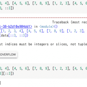 Pythonのエラー too many indices for array と list indices must be integers or slices, not tuple