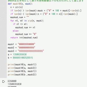 Python3 10進数をマスクする関数。(おまけ デバック過程)