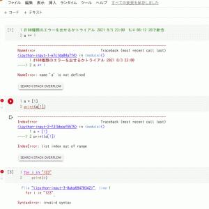 Python3 エラーの対処