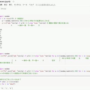 Python3 3項演算子、内包表記の簡単なサンプルから 数独、クイーンズ問題を解いてみる