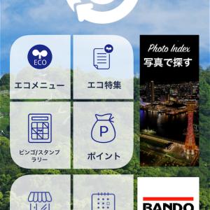 神戸市エコアクション応援アプリ【イイことぐるぐる】