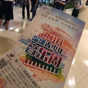 深圳大剧院   2018深圳青少年音乐周