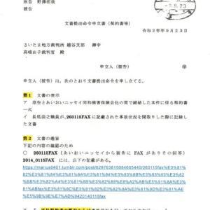 画像版 Z 200923 文書提出命令申立書 野澤氏当初の主張 #高嶋由子裁判官 #坂本大樹書記官 #北村大樹弁護士