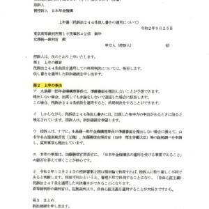 画像版 NN 200925 上申書 裁判継続の件 #北澤純一裁判官 #齊藤剛書記官