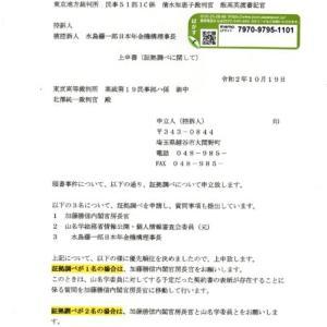 画像版 NN 201019 上申書(証拠調べに関して) #加藤勝信内閣官房長官 #北澤純一裁判官 #渡辺智子裁判官