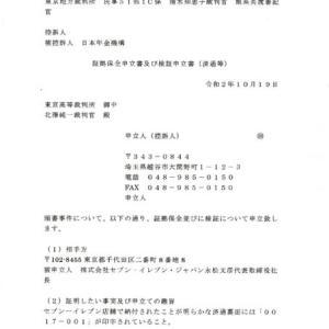画像版 NN 201019 証拠保全及び検証申立て 済通 #北澤純一裁判官 #渡辺智子裁判官 #新田和憲裁判官