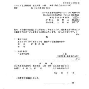 画像版 Z 201202 証拠申出書 北村大樹弁護士 から #高嶋由子裁判官 #坂本大樹書記官