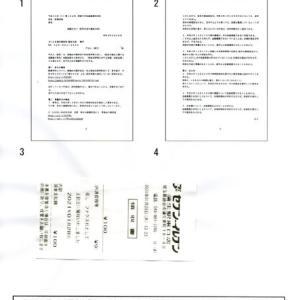 画像版 Z 210128 異議申立 抗告状送付懈怠の件 #高島由子裁判官 #坂本大樹書記官 #北村大樹弁護士