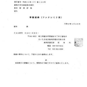 画像版 Z 210128_1729 FAX受信 事務連絡 #坂本大樹書記官  #高嶋由子裁判官