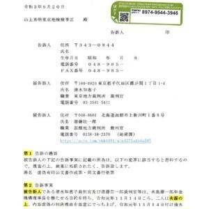 画像版 ST 210620 山上秀明宛て告訴状 清水知恵子裁判官 #進藤荘一郎裁判官