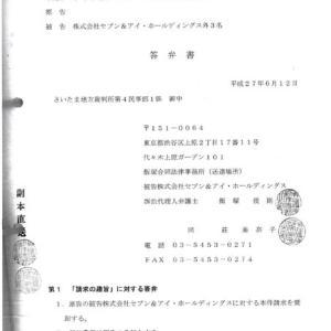 画像版 16丁 TT 270612セブンーイレブン答弁書 #鈴木敏文セブンーイレブン会長 #高橋努訴訟