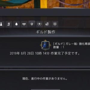 2019/08/28 水曜日 記録