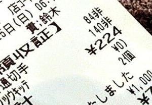 ★そもそも210円切手は存在するのか?