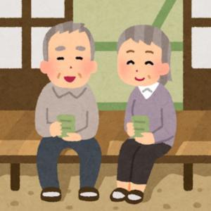 老後は縁側でお茶を・・