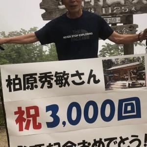 柏原秀敏さん金剛山3,000回登頂